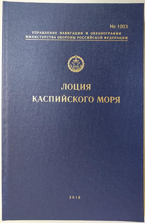 лоция черного моря адм 1244
